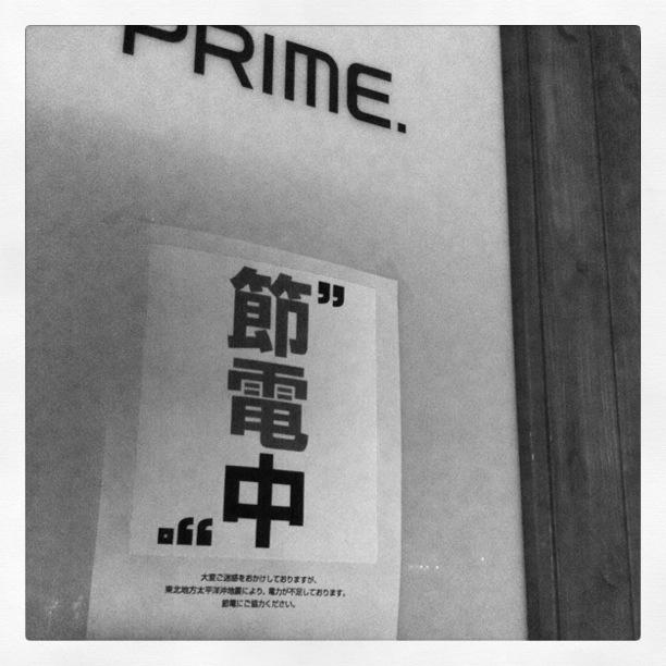 No405prime「blog<br />  ・・・  PRAY FOR JAPAN<br />  」