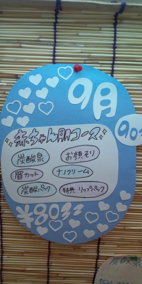 No.486  prime「炭酸泉&キャンペーン」